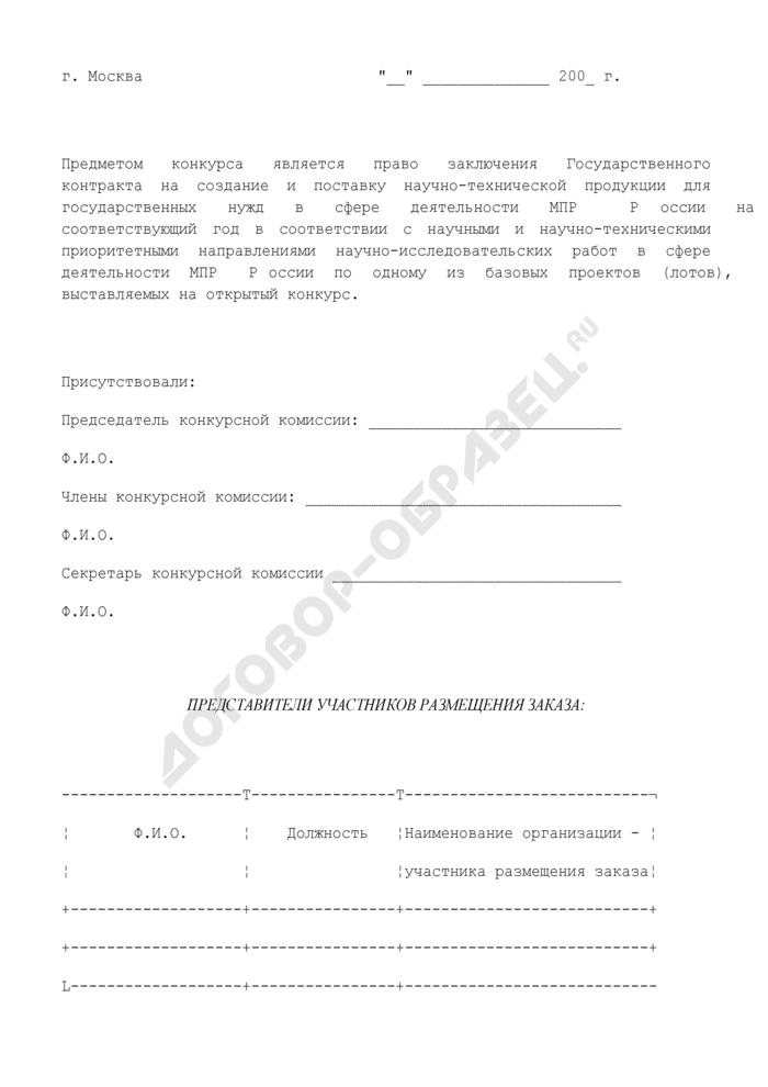 Протокол заседания конкурсной комиссии вскрытия конвертов с заявками на участие в конкурсе на право заключения государственного контракта на создание и поставку научно-технической продукции для государственных нужд в сфере деятельности министерства природных ресурсов России. Страница 1