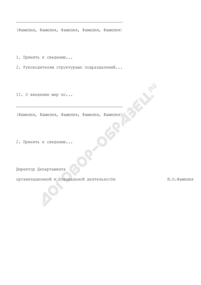 Образец оформления протокола совещания у директора Департамента организационной и специальной деятельности Министерства информационных технологий и связи Российской Федерации. Страница 2