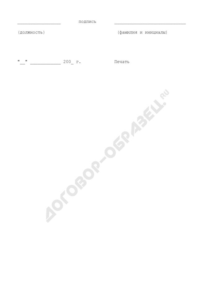 Протокол заседания экспертной комиссии по рассмотрению пригодности микрофильма к использованию и закладке на хранение. Страница 3