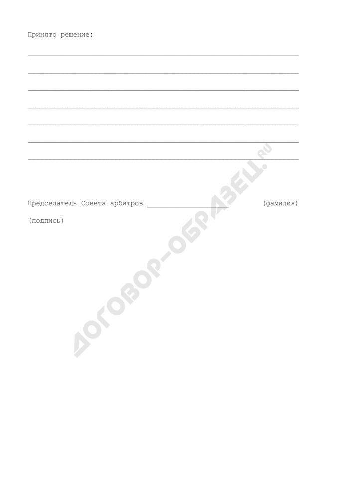 Протокол заседания Совета арбитров для решения споров между представителями железных дорог стран СНГ. Страница 2