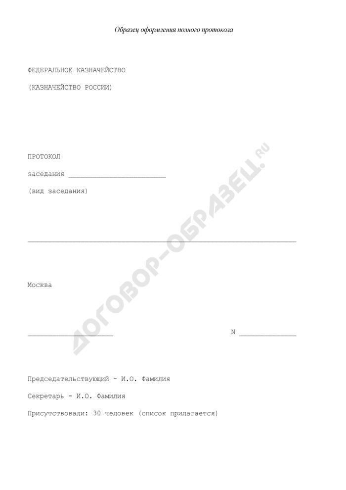 Образец оформления полного протокола Федерального казначейства. Страница 1
