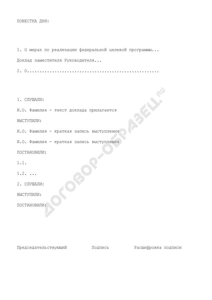 Образец оформления полного протокола Федерального казначейства. Страница 2