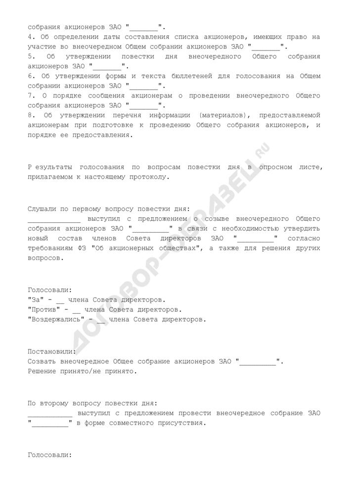 Протокол заседания совета директоров закрытого акционерного общества о созыве внеочередного общего собрания акционеров для утверждения нового состава членов совета директоров. Страница 2