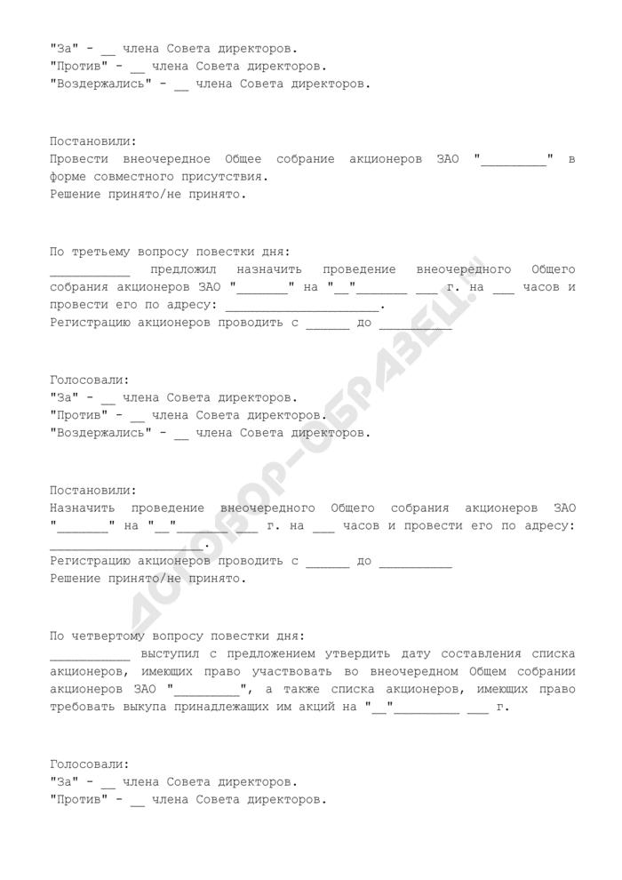 Протокол заседания совета директоров закрытого акционерного общества о созыве внеочередного общего собрания акционеров для утверждения нового состава членов совета директоров. Страница 3