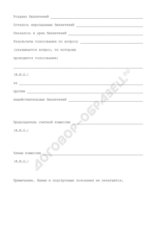 Протокол заседания счетной комиссии, избранной диссертационным советом. Страница 2