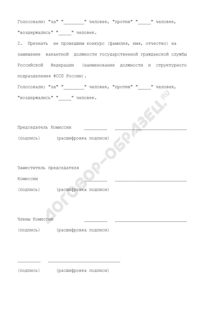 Протокол заседания конкурсной комиссии по проведению конкурса на замещение вакантной должности государственной гражданской службы в Федеральной службе судебных приставов (образец). Страница 3