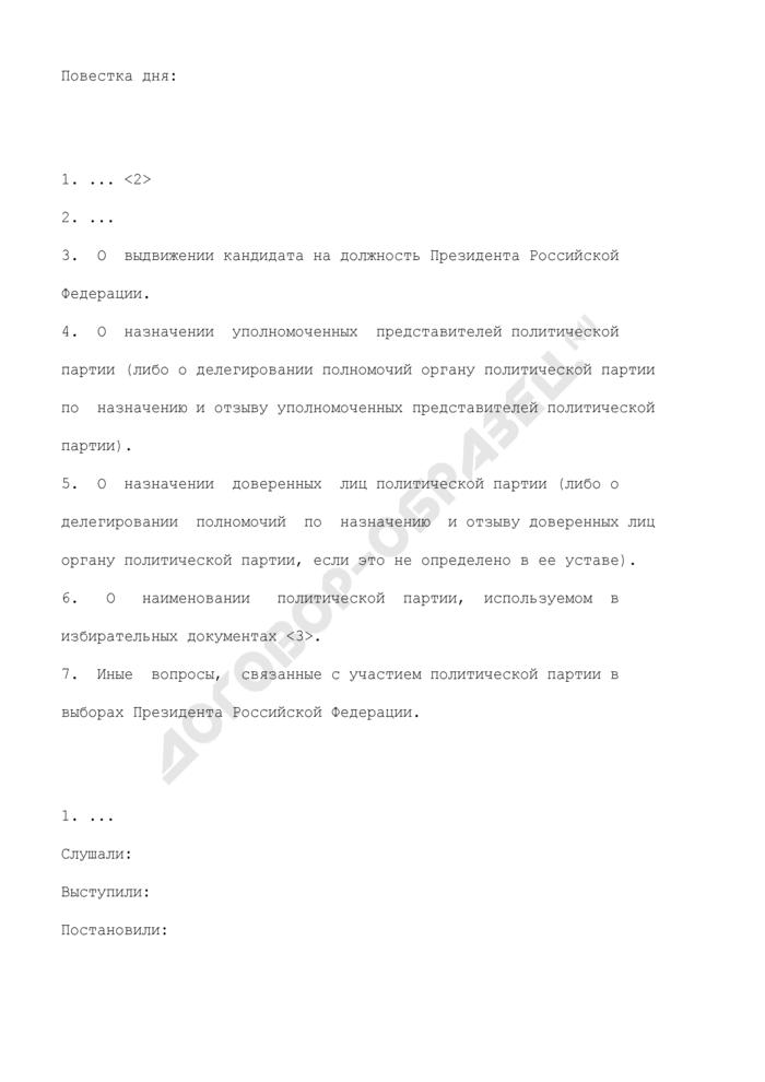 Протокол заседания съезда политической партии с решением о выдвижении кандидата на должность Президента Российской Федерации (рекомендуемая форма). Страница 2