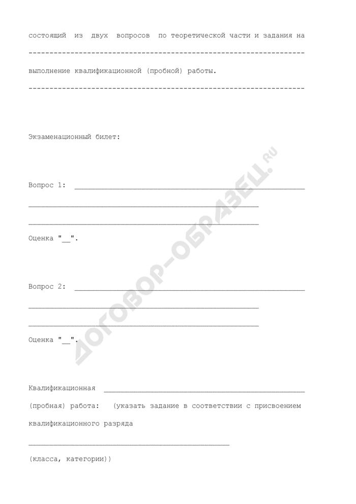 Протокол заседания экзаменационной комиссии территориального органа ГФС России (организации, подведомственной ГФС России) на присвоение квалификационного разряда (класса, категории) сотруднику ГФС России. Страница 3