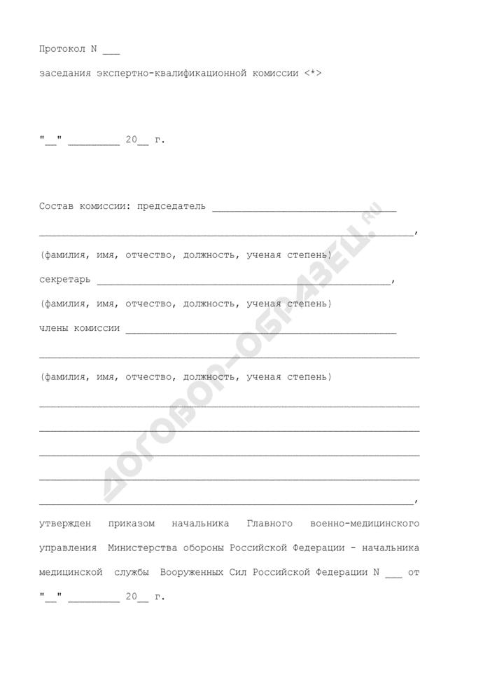 Протокол заседания экспертно-квалификационной комиссии по вопросу аттестации эксперта на право самостоятельного производства судебных экспертиз. Страница 1