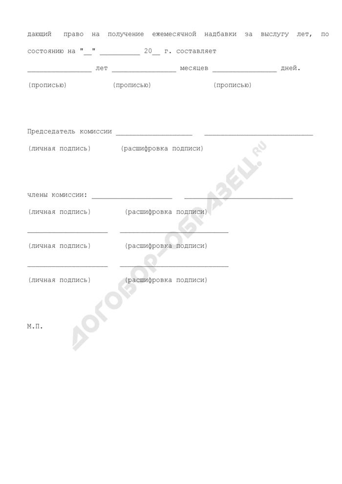 Протокол заседания комиссии по установлению стажа работы, дающего право на получение ежемесячной надбавки за выслугу лет в Федеральной миграционной службе России. Страница 3