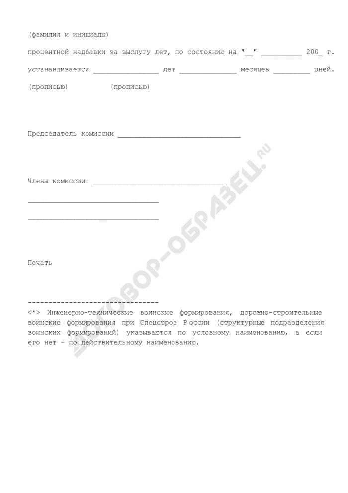 Протокол заседания комиссии по установлению стажа работы, дающего работнику право на получение процентной надбавки за выслугу лет при Федеральном агентстве специального строительства. Страница 3