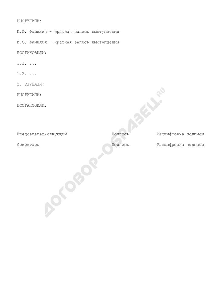 Образец оформления полного протокола заседания Консультативного совета в Министерстве природных ресурсов Российской Федерации. Страница 2