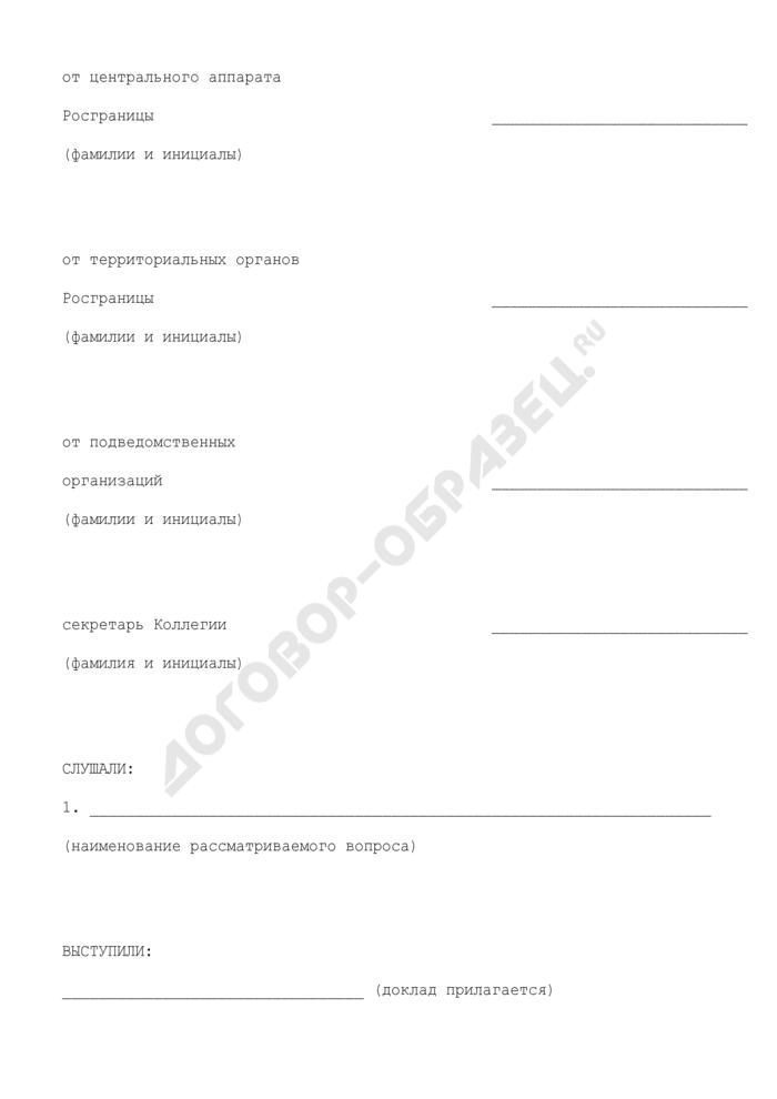 Протокол заседания Коллегии Федерального агентства по обустройству государственной границы Российской Федерации. Страница 2