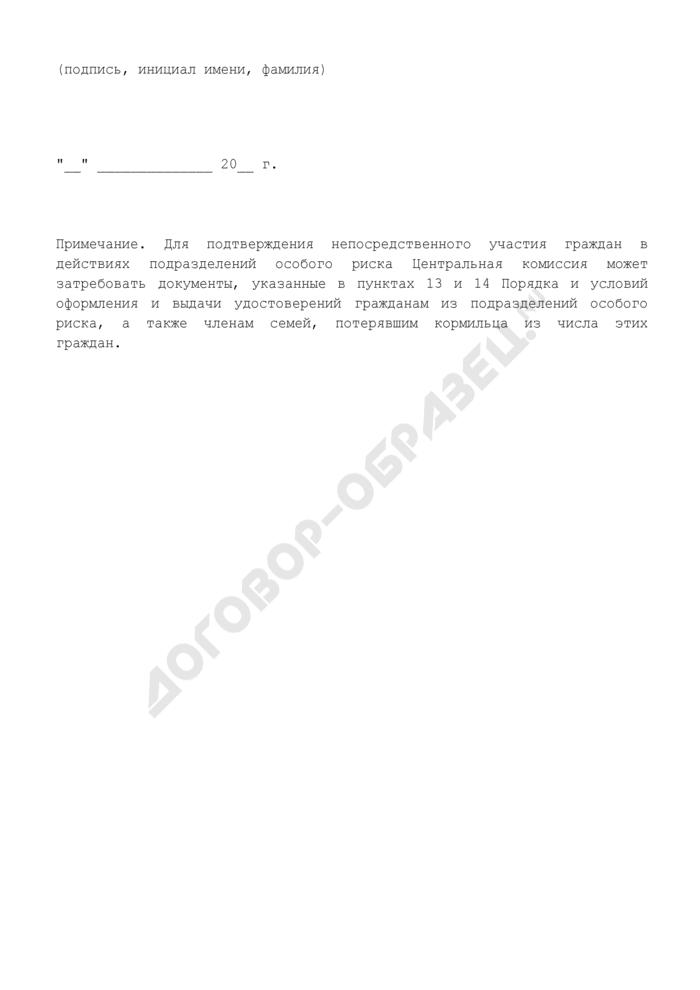 Протокол заседания Центральной комиссии Министерства обороны Российской Федерации по подтверждению непосредственного участия граждан в действиях подразделений особого риска. Страница 3