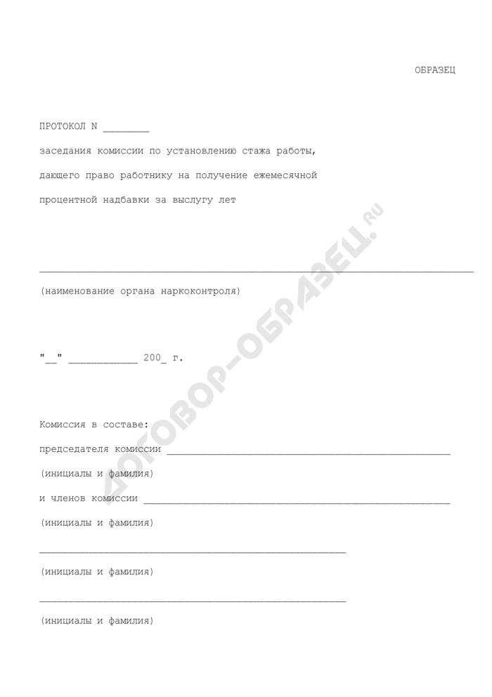 Протокол заседания комиссии по установлению стажа работы, дающего право работнику на получение ежемесячной процентной надбавки за выслугу лет процентной надбавки за выслугу лет в органах по контролю за оборотом наркотических средств и психотропных веществ (образец). Страница 1