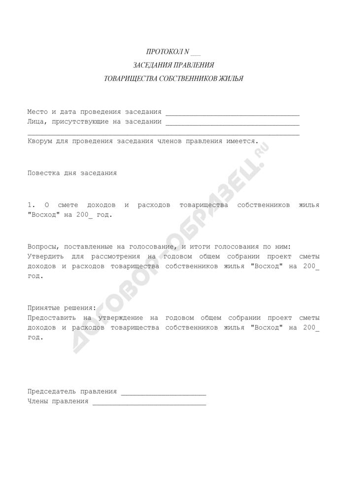 Протокол заседания правления товарищества собственников жилья. Страница 1