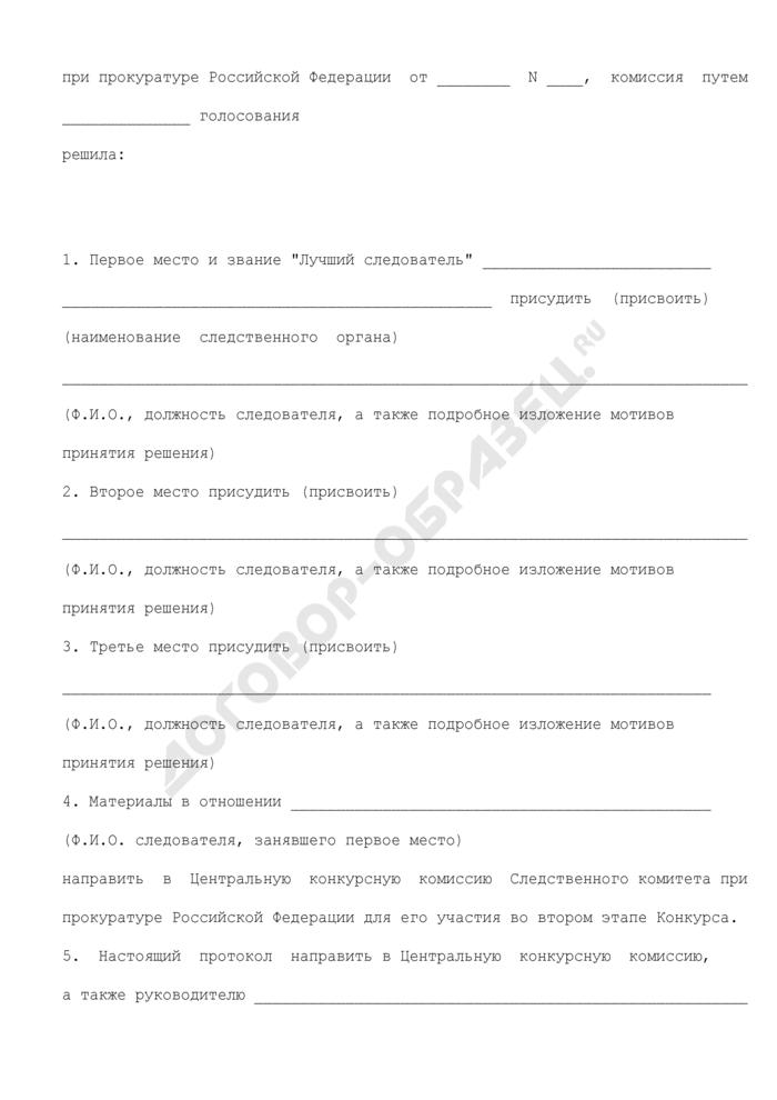 """Протокол заседания комиссии следственного органа по проведению этапа конкурса на звание """"Лучший следователь"""" Следственного комитета при прокуратуре Российской Федерации. Страница 3"""