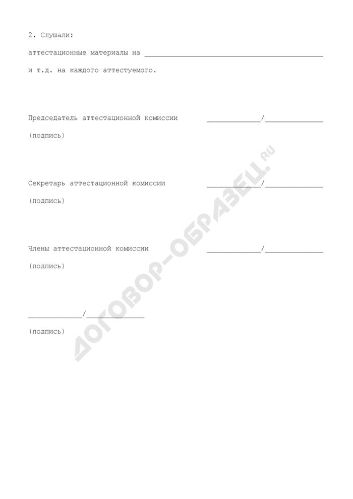 Протокол заседания аттестационной комиссии. Страница 3