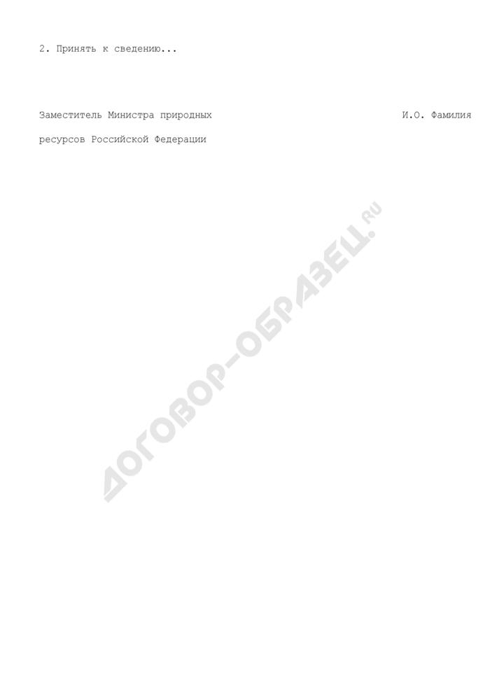 Образец оформления краткого протокола совещания у заместителя Министра природных ресурсов Российской Федерации. Страница 2