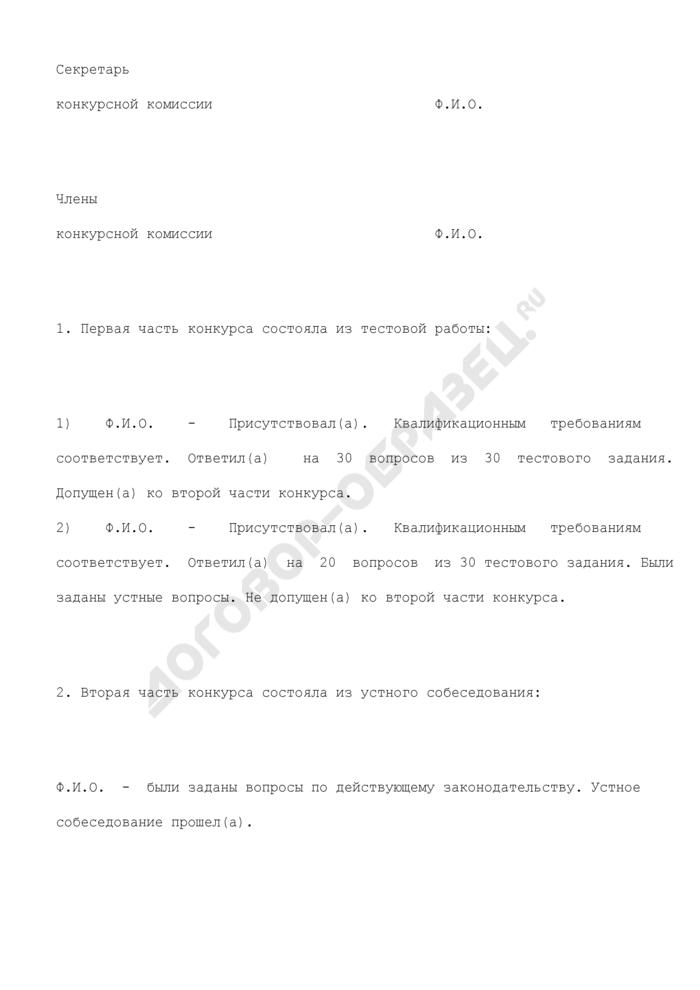 Протокол заседания конкурсной комиссии Министерства культуры Российской Федерации. Страница 2