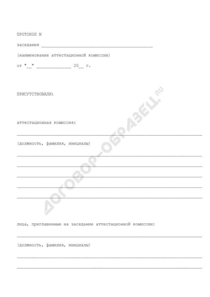Протокол заседания аттестационной комиссии при проведении аттестации сотрудника таможенного органа Российской Федерации. Страница 1