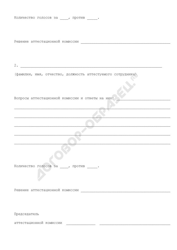 Протокол заседания аттестационной комиссии при проведении аттестации сотрудника таможенного органа Российской Федерации. Страница 3