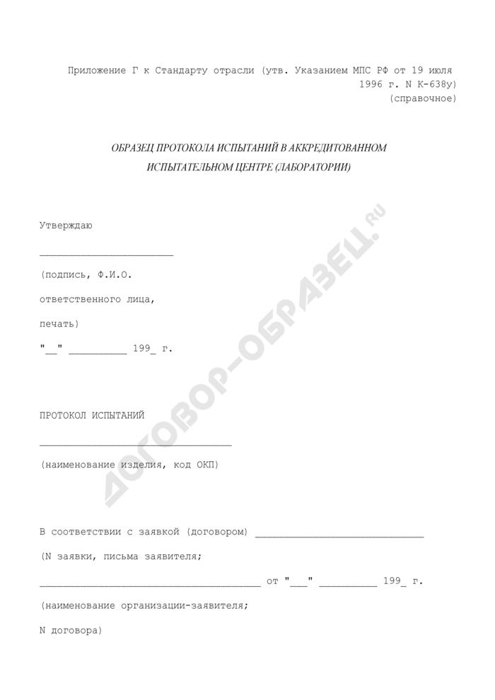 Образец протокола испытаний вагонной продукции в аккредитованном испытательном центре (лаборатории). Страница 1