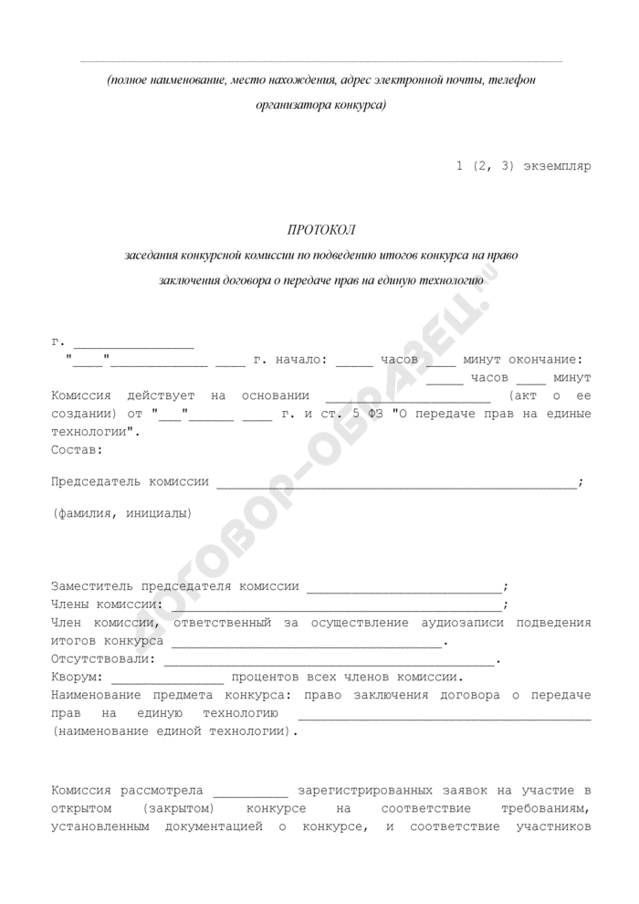 Протокол заседания конкурсной комиссии по подведению итогов конкурса на право заключения договора о передаче прав на единую технологию. Страница 1