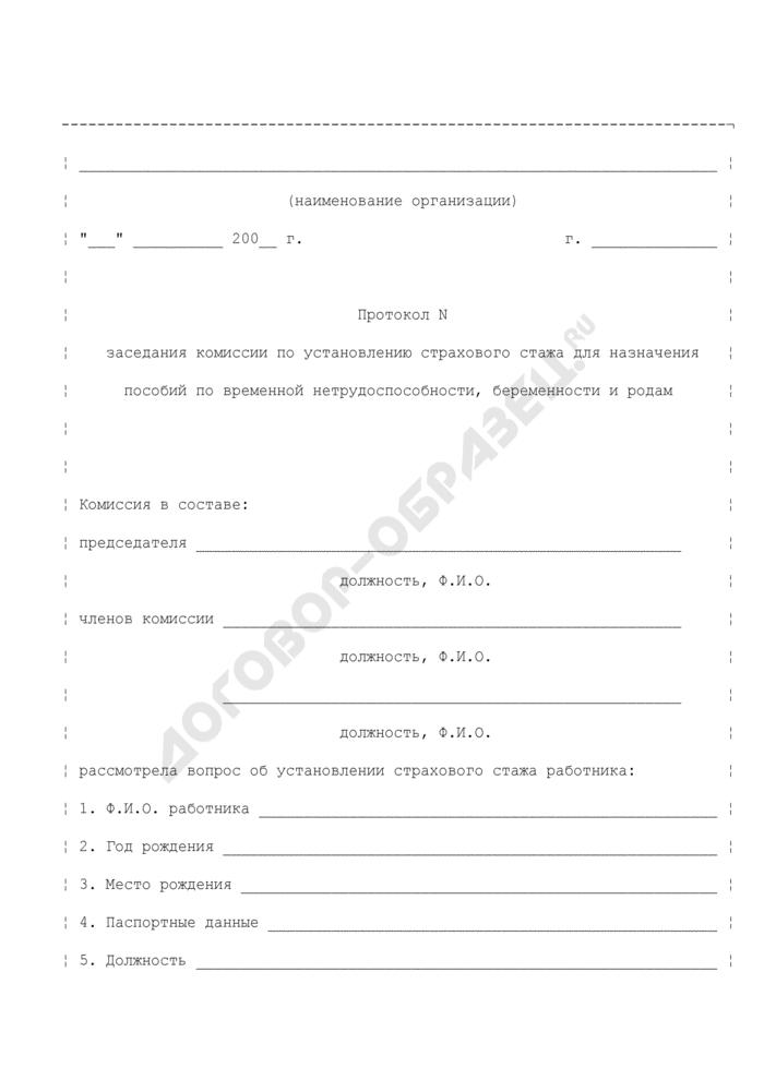 Протокол заседания комиссии по установлению страхового стажа для назначения пособий по временной нетрудоспособности, беременности и родам. Страница 1
