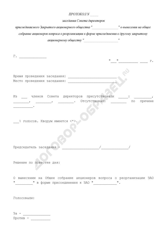 Протокол заседания Совета директоров присоединяемого Закрытого акционерного общества о вынесении на общее собрание акционеров вопроса о реорганизации в форме присоединения к другому закрытому акционерному обществу. Страница 1