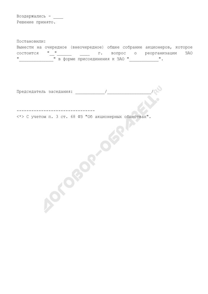 Протокол заседания Совета директоров присоединяемого Закрытого акционерного общества о вынесении на общее собрание акционеров вопроса о реорганизации в форме присоединения к другому закрытому акционерному обществу. Страница 2