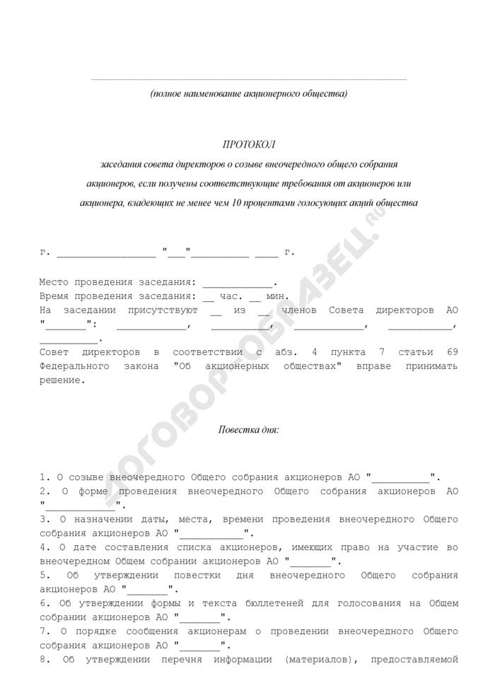 Протокол заседания совета директоров по вопросу о созыве внеочередного общего собрания акционеров, если получены соответствующие требования от акционеров или акционера, владеющих не менее чем 10 процентами голосующих акций общества. Страница 1