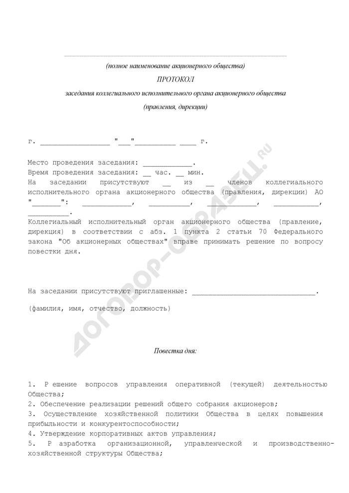 Протокол заседания коллегиального исполнительного органа акционерного общества (правления, дирекции). Страница 1