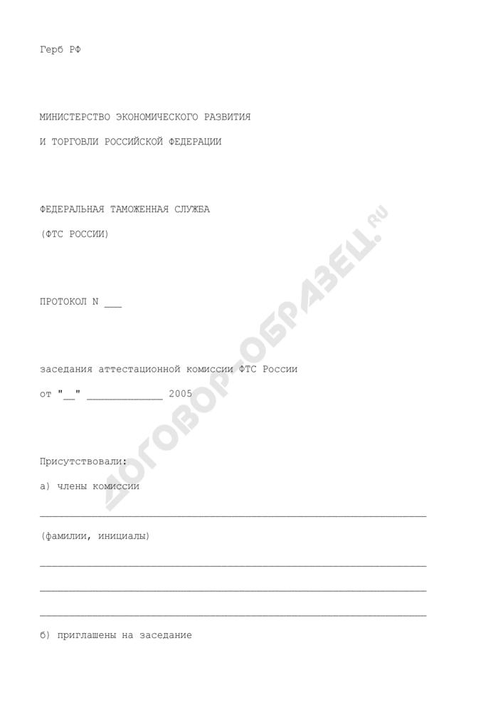 Образец протокола заседания аттестационной комиссии Федеральной таможенной службы России о присвоении классных чинов гражданским служащим. Страница 1