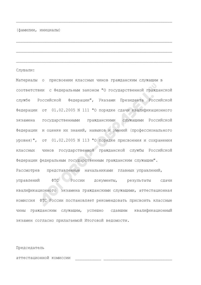 Образец протокола заседания аттестационной комиссии Федеральной таможенной службы России о присвоении классных чинов гражданским служащим. Страница 2