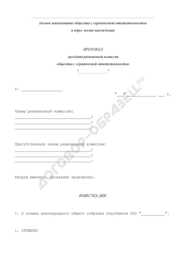 Протокол заседания ревизионной комиссии общества с ограниченной ответственностью по вопросу о созыве внеочередного общего собрания участников общества. Страница 1
