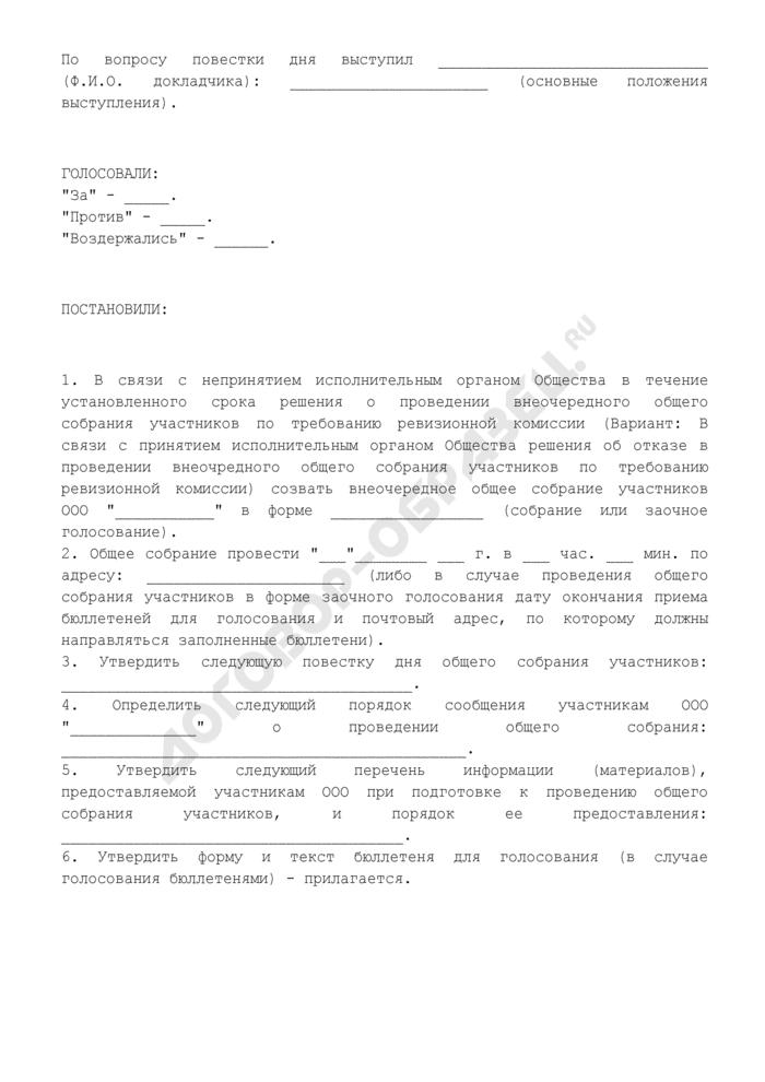 Протокол заседания ревизионной комиссии общества с ограниченной ответственностью по вопросу о созыве внеочередного общего собрания участников общества. Страница 2