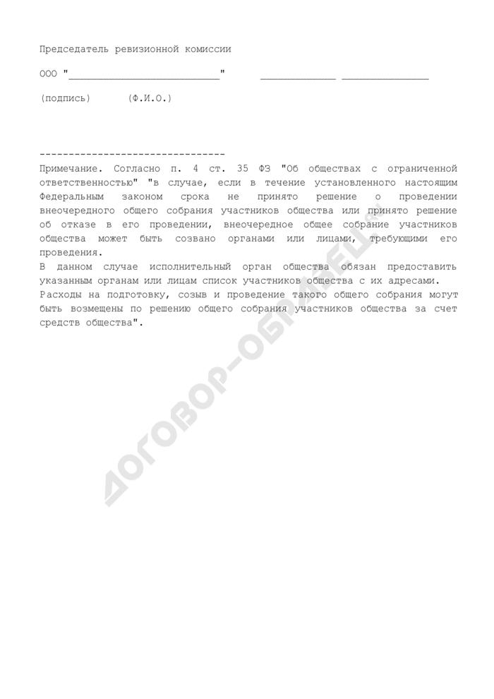 Протокол заседания ревизионной комиссии общества с ограниченной ответственностью по вопросу о созыве внеочередного общего собрания участников общества. Страница 3
