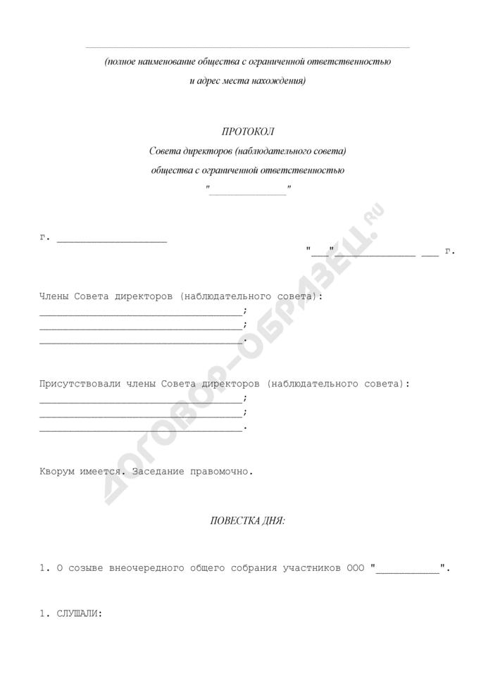 Протокол заседания совета директоров (наблюдательного совета) общества с ограниченной ответственностью по вопросу о созыве внеочередного общего собрания участников общества. Страница 1
