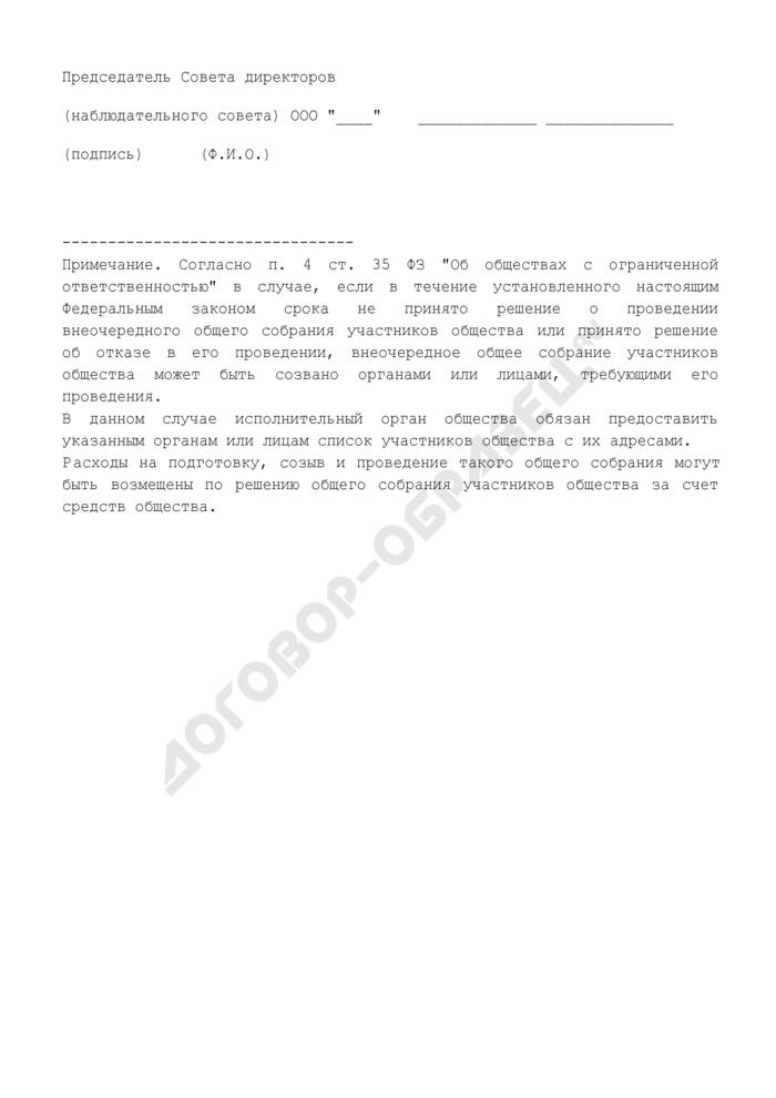 Протокол заседания совета директоров (наблюдательного совета) общества с ограниченной ответственностью по вопросу о созыве внеочередного общего собрания участников общества. Страница 3