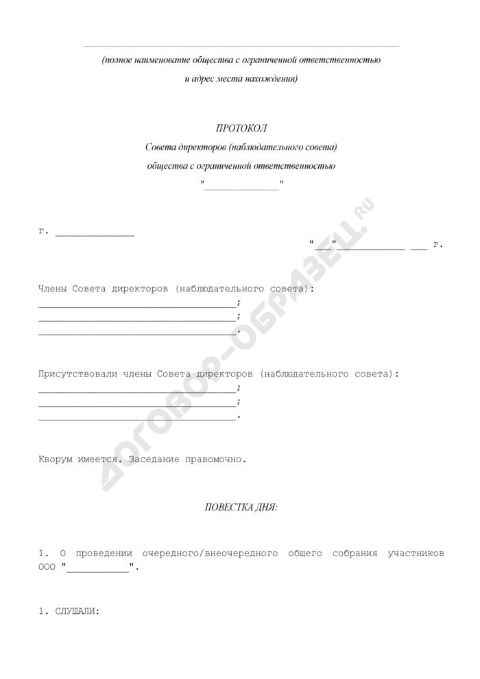 Протокол заседания совета директоров (наблюдательного совета) общества с ограниченной ответственностью по вопросу о проведении годового/внеочередного общего собрания участников общества. Страница 1