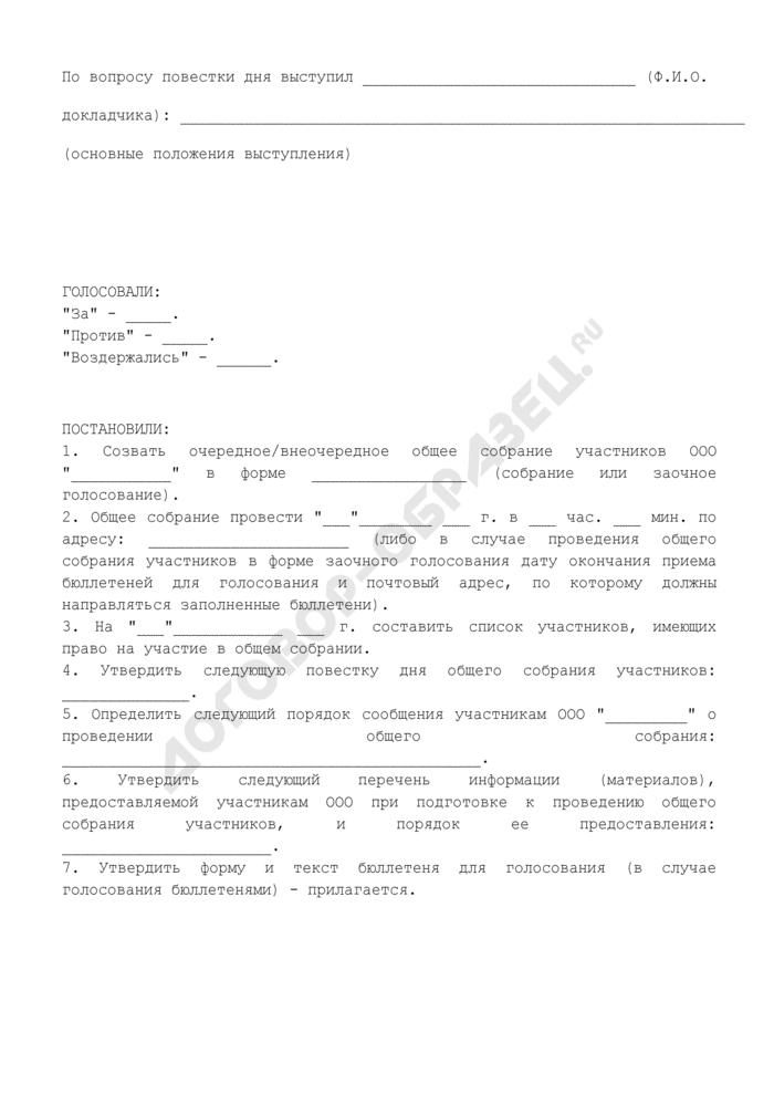 Протокол заседания совета директоров (наблюдательного совета) общества с ограниченной ответственностью по вопросу о проведении годового/внеочередного общего собрания участников общества. Страница 2