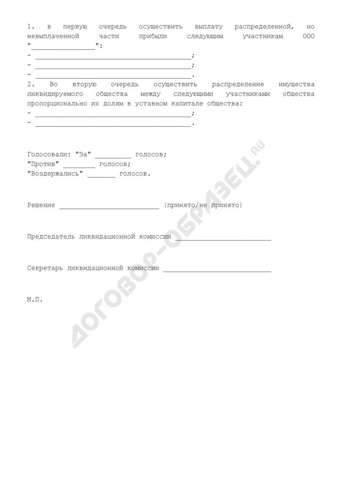 Протокол заседания ликвидационной комиссии общества с ограниченной ответственностью о распределении между участниками общества оставшегося после расчетов с кредиторами имущества ликвидируемого общества с ограниченной ответственностью. Страница 2