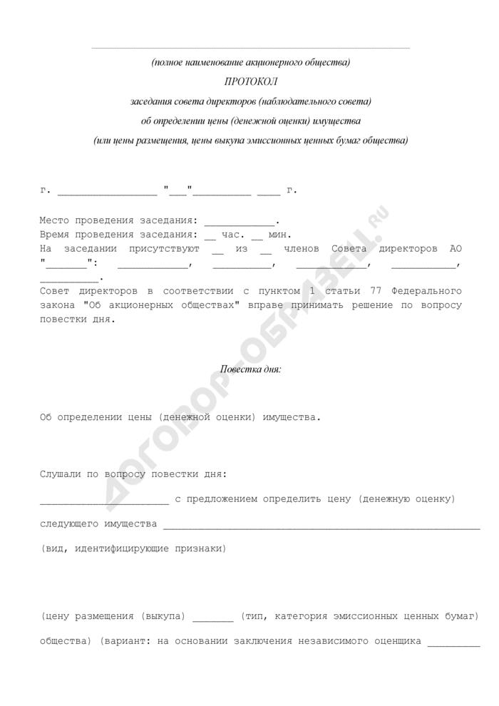 Протокол заседания совета директоров (наблюдательного совета) акционерного общества по вопросу определения цены (денежной оценки) имущества (или цены размещения, цены выкупа эмиссионных ценных бумаг общества). Страница 1