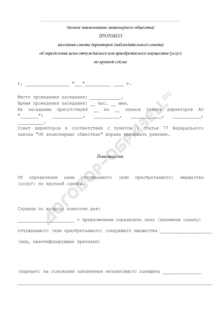 Протокол заседания совета директоров (наблюдательного совета) акционерного общества по вопросу определения цены отчуждаемого или приобретаемого имущества (услуг) по крупной сделке. Страница 1