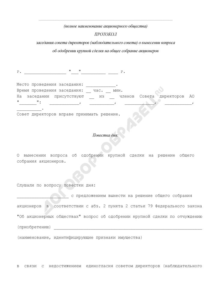 Протокол заседания совета директоров (наблюдательного совета) акционерного общества о вынесении вопроса об одобрении крупной сделки на общее собрание акционеров. Страница 1