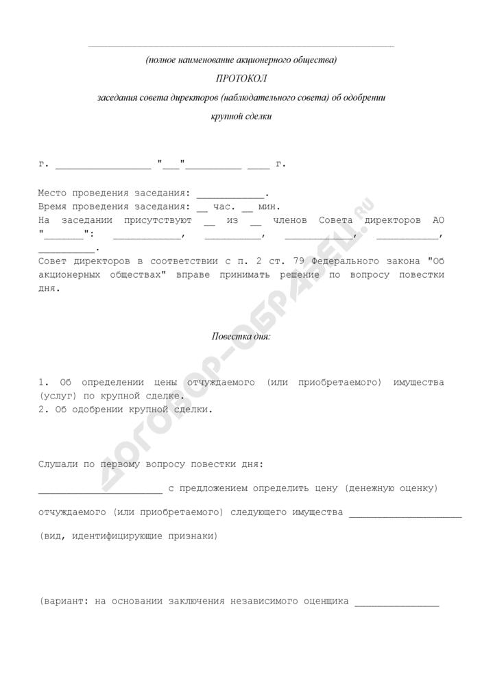 Протокол заседания совета директоров (наблюдательного совета) акционерного общества об одобрении крупной сделки. Страница 1