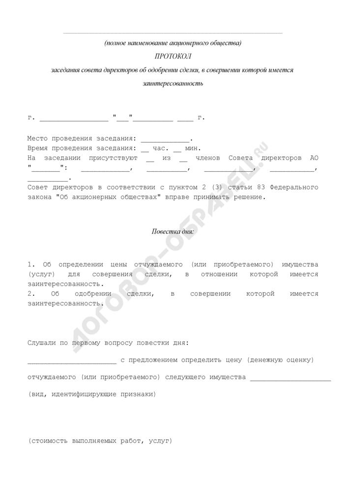 Протокол заседания совета директоров (наблюдательного совета) акционерного общества об одобрении сделки, в совершении которой имеется заинтересованность. Страница 1