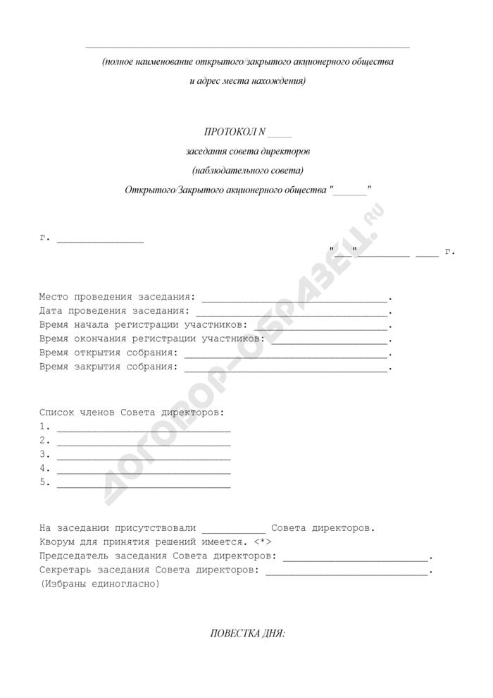Протокол заседания совета директоров (наблюдательного совета) о внесении в устав АО изменений, связанных с созданием филиалов (представительств). Страница 1