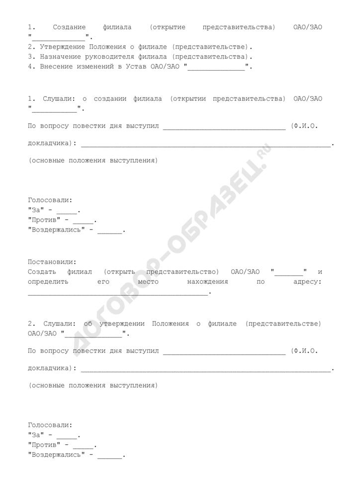 Протокол заседания совета директоров (наблюдательного совета) о внесении в устав АО изменений, связанных с созданием филиалов (представительств). Страница 2
